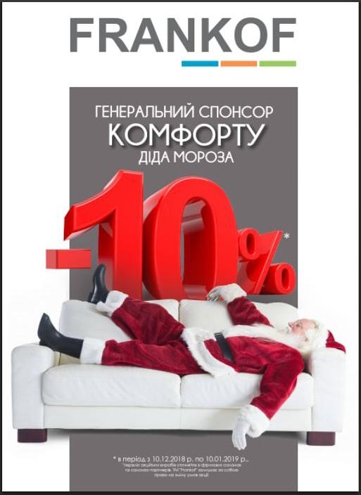 """-10% у відділі """"Франкоф"""""""
