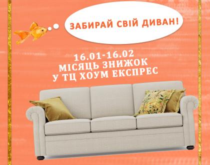 """МІСЯЦЬ ЗНИЖОК в ТЦ """"Хоум Експрес""""!"""