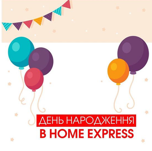 Святкування 4 років Торгового центру Home Express.