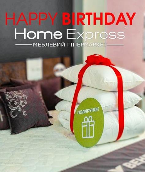 День народження Home Express!