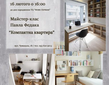 """Майстер-клас Павла Федака """"Компактна квартира"""""""