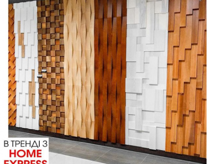 Один з найактуальніших трендів у декоруванні стін -3D-панелі