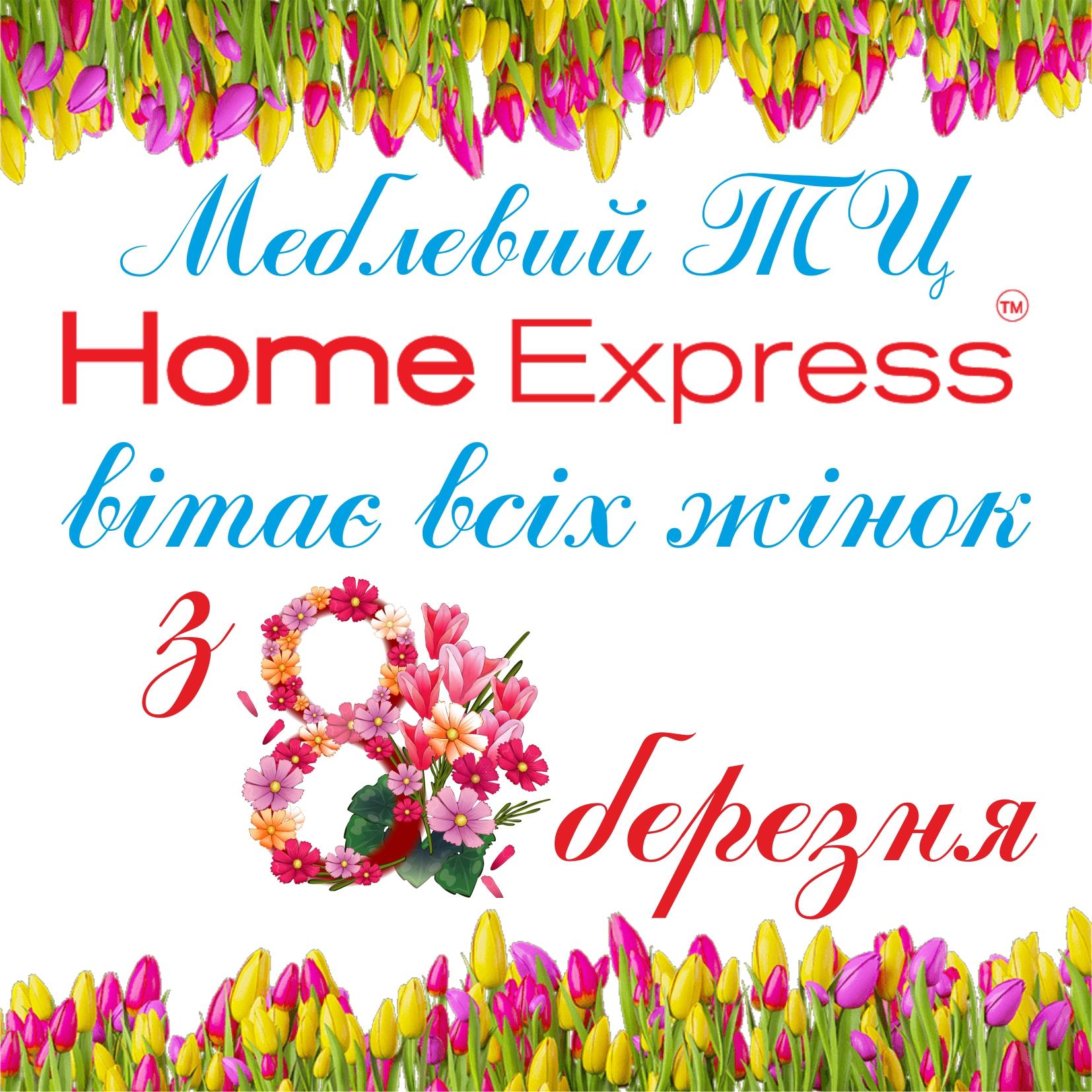 """ТЦ """"Home Express"""" вітає з 8 березня."""