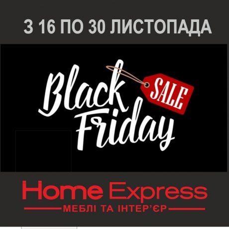 """В чорну п'ятницю здійсни покупку меблів своєї мрії у ТЦ """"Home Express"""" ."""