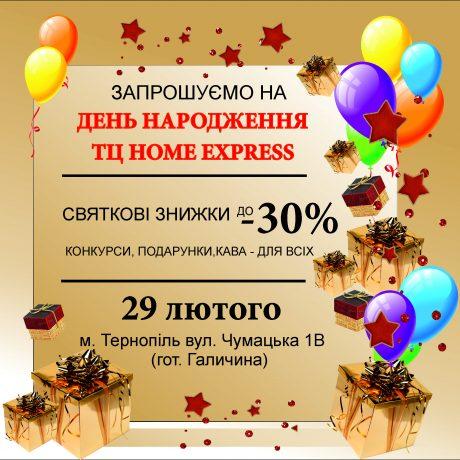 29 лютого о 16:00 святкуйте разом з нами День Народження ТЦ Home Express!⠀⠀⠀⠀⠀