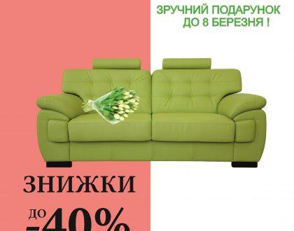 У період з 2 по 10 березня до- 40% у всіх салонах ТЦ Home Express!