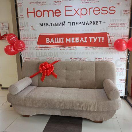 ТЦ «Home Express. Меблі та інтер'єр» з нагоди Дня Народження оголошує розіграш дивана.